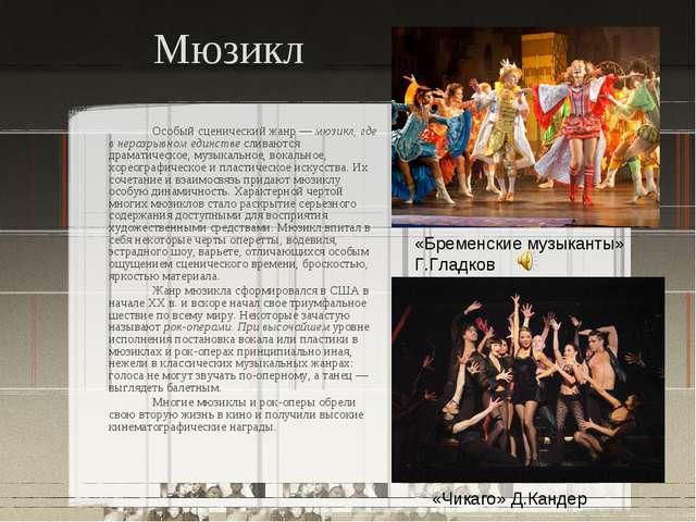 Мюзикл Особый сценический жанр — мюзикл, где в неразрывном единстве сливают...