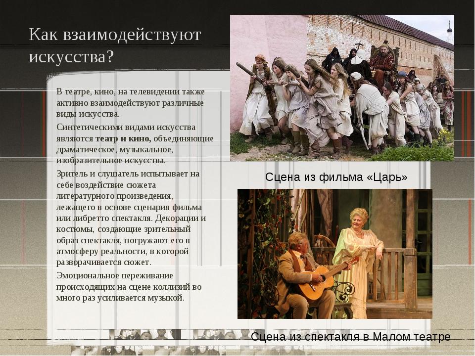 Театр и кино задания по худ.культуре 9 класс