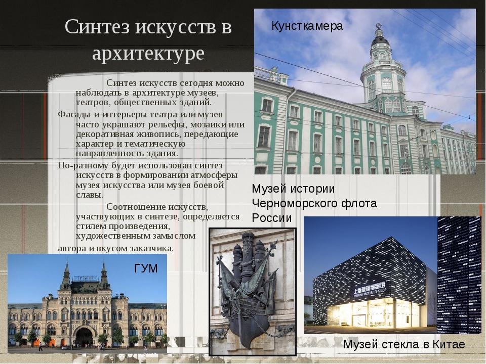 Синтез искусств в архитектуре Синтез искусств сегодня можно наблюдать в арх...