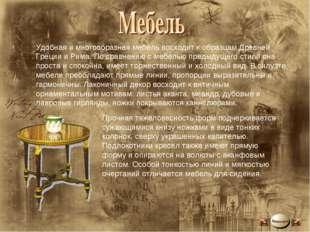 Удобная и многообразная мебель восходит к образцам Древней Греции и Рима. По
