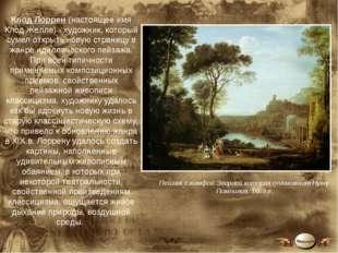 Клод Лоррен (настоящее имя Клод Желле) - художник, который сумел открыть нову