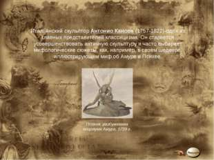 Итальянский скульптор Антонио Канова (1757-1822)-один из главных представител