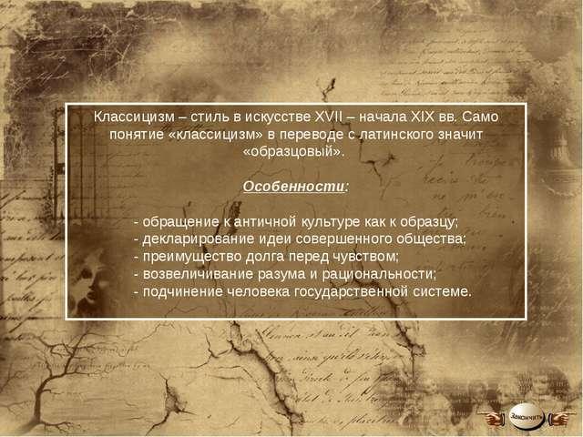 Классицизм – стиль в искусстве XVII – начала XIX вв. Само понятие «классицизм...