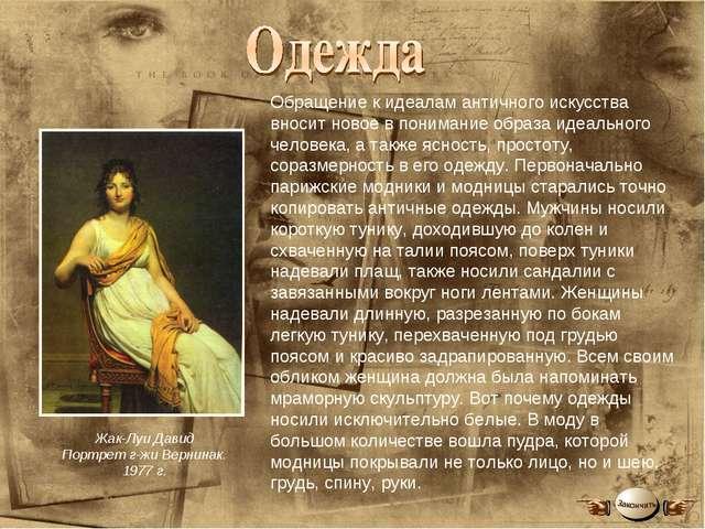 Обращение к идеалам античного искусства вносит новое в понимание образа идеал...