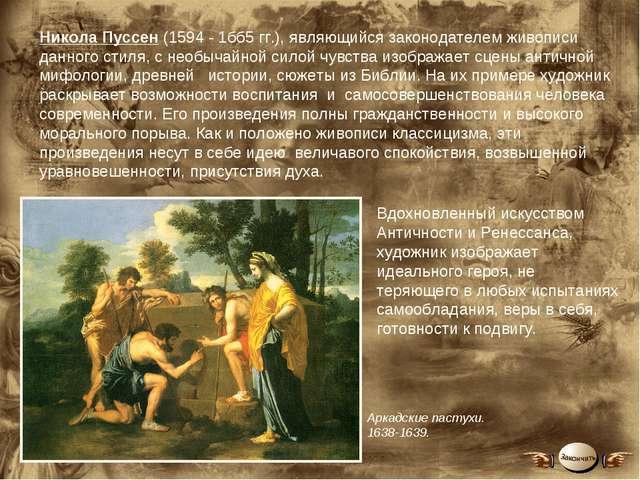 Никола Пуссен (1594 - 1бб5 гг.), являющийся законодателем живописи данного ст...