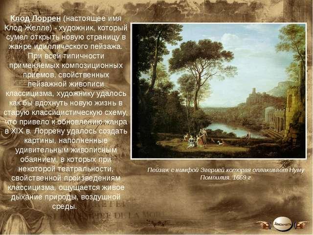 Клод Лоррен (настоящее имя Клод Желле) - художник, который сумел открыть нову...
