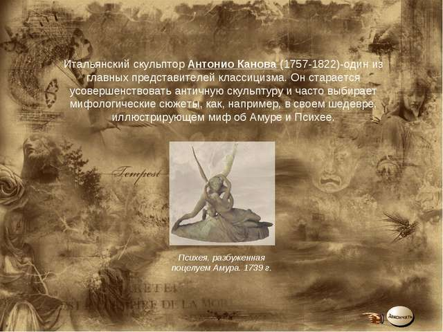 Итальянский скульптор Антонио Канова (1757-1822)-один из главных представител...