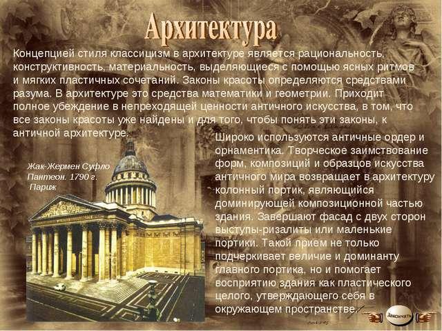 Концепцией стиля классицизм в архитектуре является рациональность, конструкти...