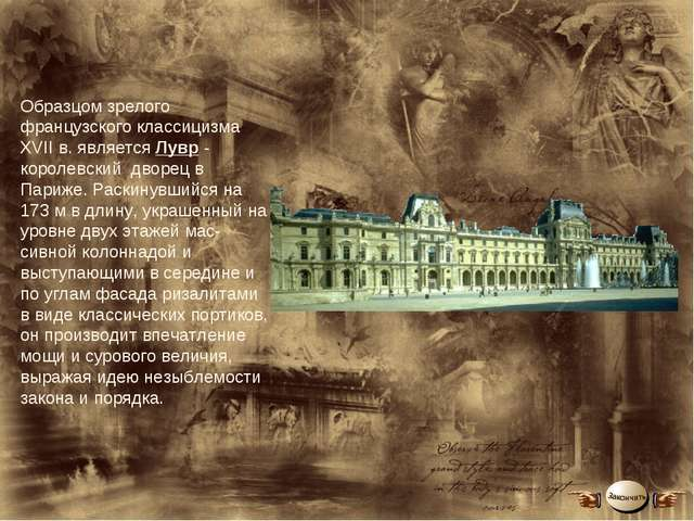 Образцом зрелого французского классицизма XVII в. является Лувр - королевский...
