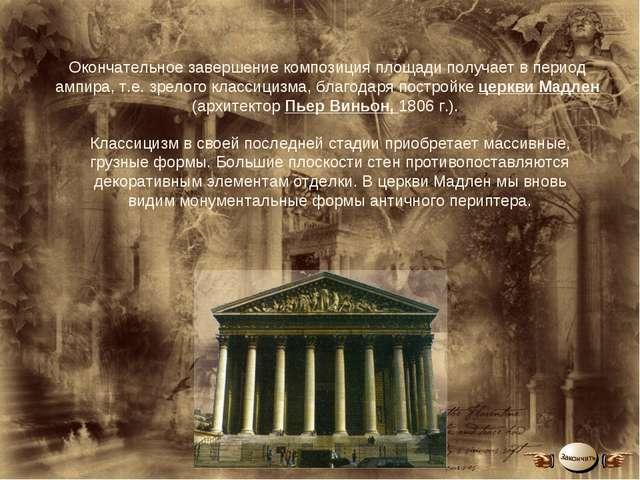 Окончательное завершение композиция площади получает в период ампира, т.е. зр...