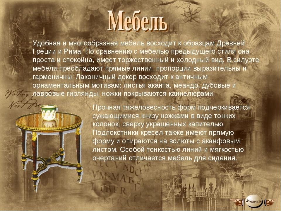 Удобная и многообразная мебель восходит к образцам Древней Греции и Рима. По...