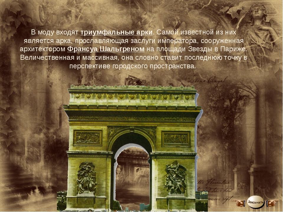 В моду входят триумфальные арки. Самой известной из них является арка, просла...