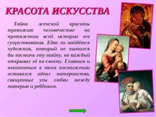 КРАСОТА ИСКУССТВА Тайна женской красоты тревожит человечество на протяжении в