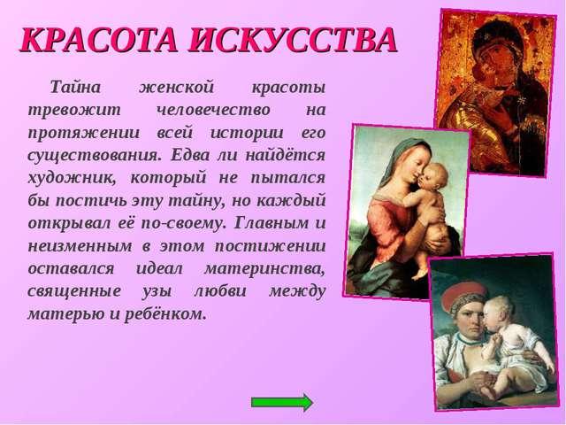 КРАСОТА ИСКУССТВА Тайна женской красоты тревожит человечество на протяжении в...