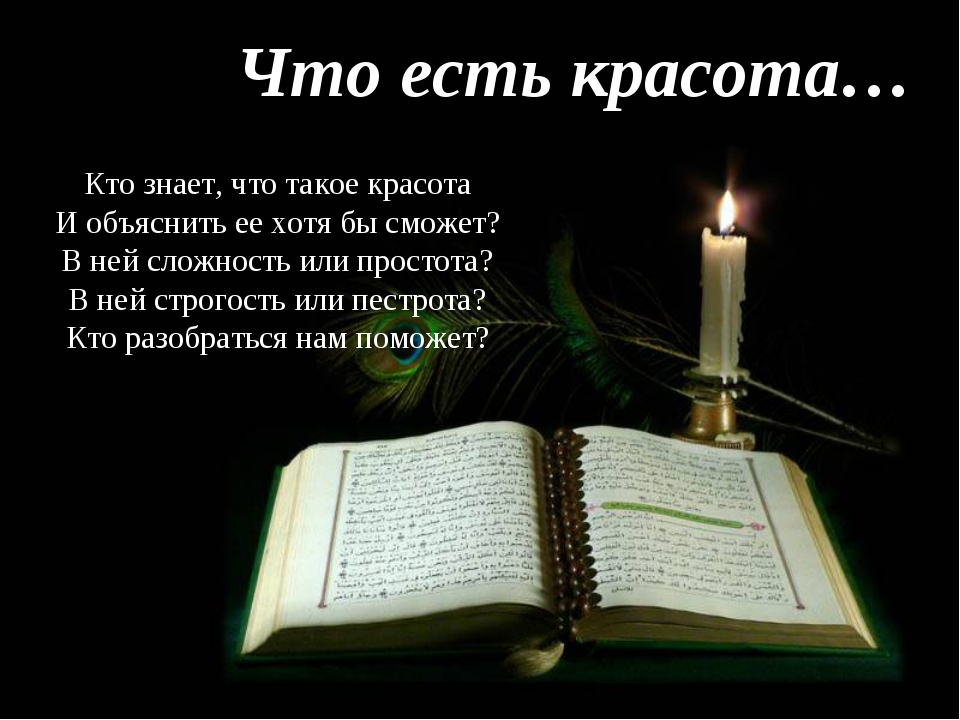 Что есть красота… Кто знает, что такое красота И объяснить ее хотя бы сможет?...