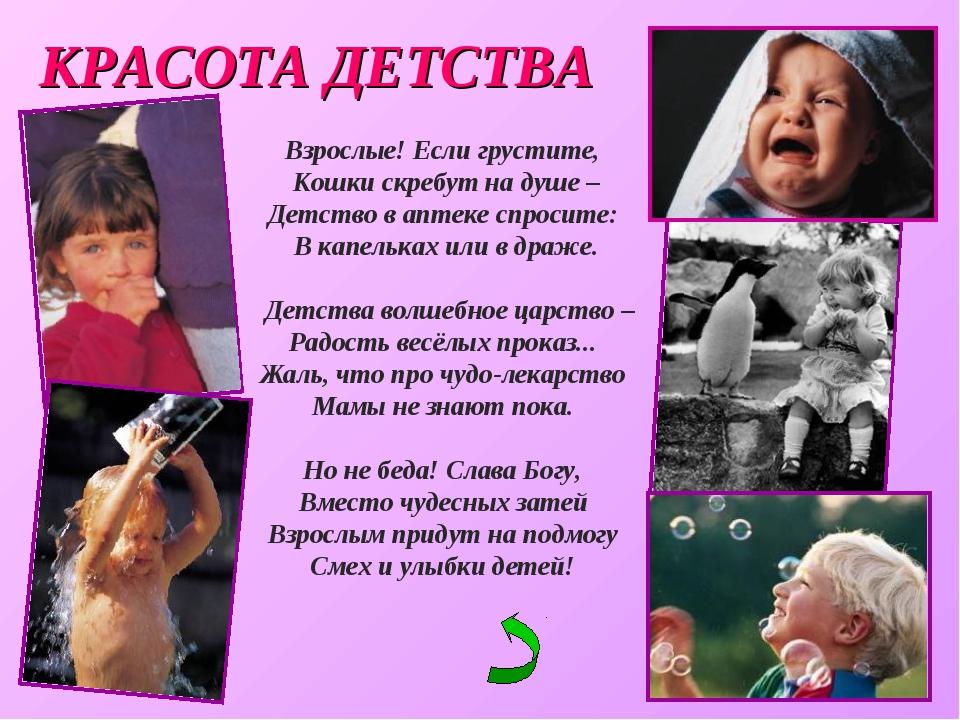 Стихотворения про детство для конкурса