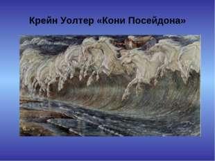 Крейн Уолтер «Кони Посейдона»