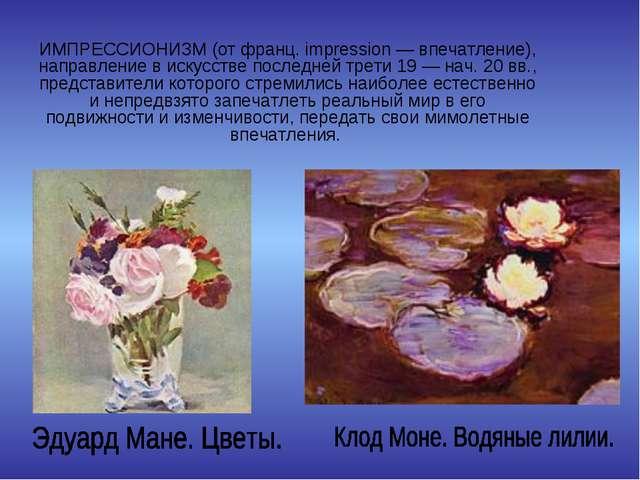ИМПРЕССИОНИЗМ (от франц. impression — впечатление), направление в искусстве п...