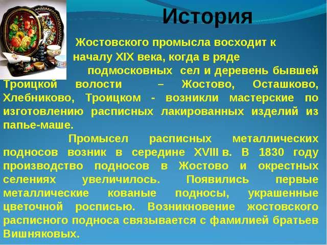 Жостовского промысла восходит к началу ХIХ века, когда в ряде подмосковных с...