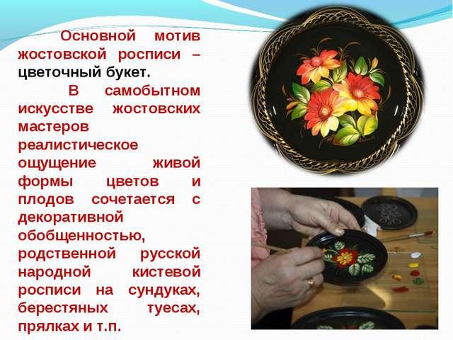 Основной мотив жостовской росписи – цветочный букет. В самобытном искусств...