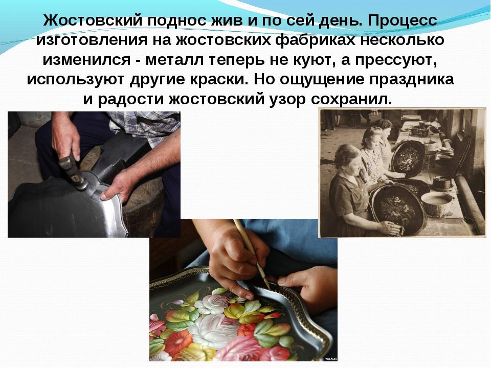 Жостовский поднос жив и по сей день. Процесс изготовления на жостовских фабри...