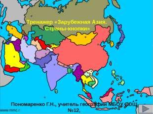 Тренажер «Зарубежная Азия. Страны-кнопки» Пономаренко Г.Н., учитель географии