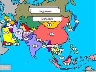 1 Монголия 2 Япония КНДР 3 Республика Корея 4 КНР (Китай) 5 Филиппины 6 СРВ (