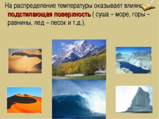 На распределение температуры оказывает влияние подстилающая поверхность ( су