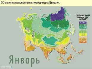 Объясните распределение температур в Евразии. www.mmc.ru
