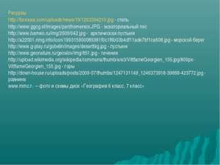 Ресурсы http://forexaw.com/uploads/news/19/1263394210.jpg - степь http://www.