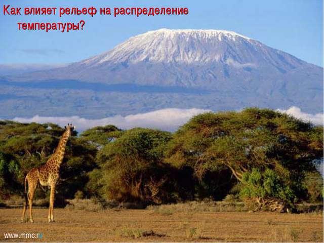 Как влияет рельеф на распределение температуры? www.mmc.ru