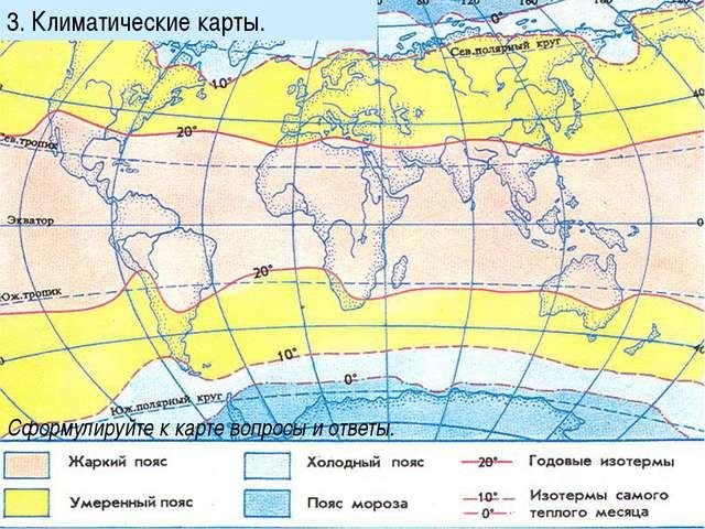 Сформулируйте к карте вопросы и ответы. 3. Климатические карты.