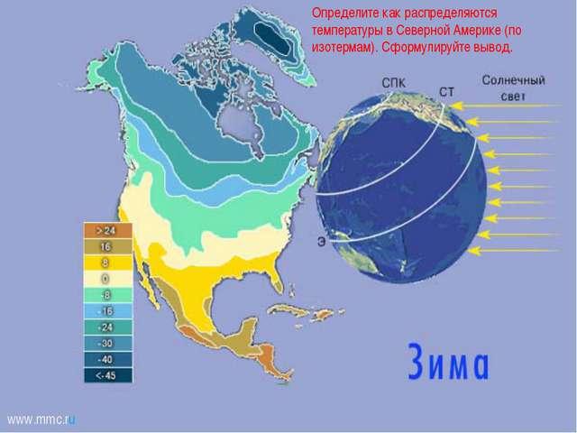 Определите как распределяются температуры в Северной Америке (по изотермам)....