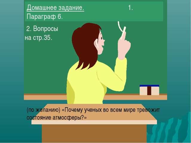Домашнее задание. 1. Параграф 6. 2. Вопросы на стр.35. (по желанию) «Почему...