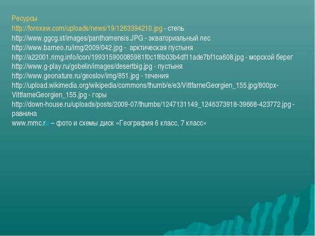 Ресурсы http://forexaw.com/uploads/news/19/1263394210.jpg - степь http://www....