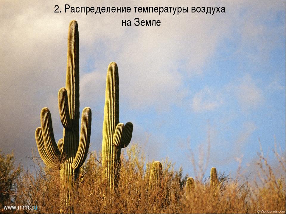 2. Распределение температуры воздуха на Земле www.mmc.ru
