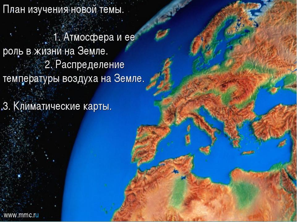 План изучения новой темы. 1. Атмосфера и ее роль в жизни на Земле. 2. Распред...