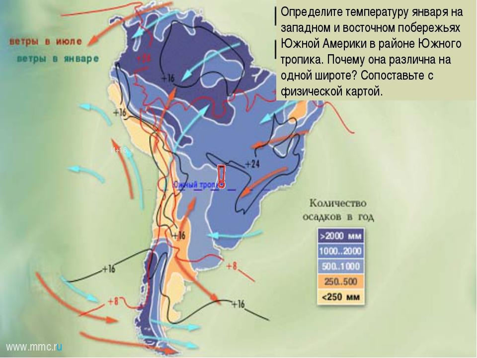 Определите температуру января на западном и восточном побережьях Южной Америк...