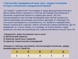 1.Прочитайте приведённый ниже текст, каждое положение которого обозначено опр