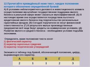 12.Прочитайте приведённый ниже текст, каждое положение которого обозначено оп