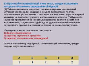 13.Прочитайте приведённый ниже текст, каждое положение которого обозначено оп