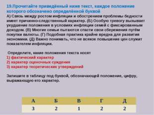 19.Прочитайте приведённый ниже текст, каждое положение которого обозначено оп