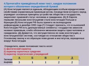 4.Прочитайте приведённый ниже текст, каждое положение которого обозначено опр