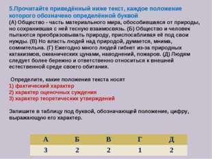5.Прочитайте приведённый ниже текст, каждое положение которого обозначено опр