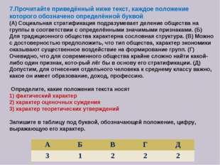 7.Прочитайте приведённый ниже текст, каждое положение которого обозначено опр