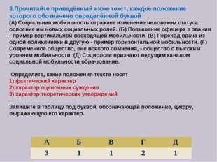 8.Прочитайте приведённый ниже текст, каждое положение которого обозначено опр