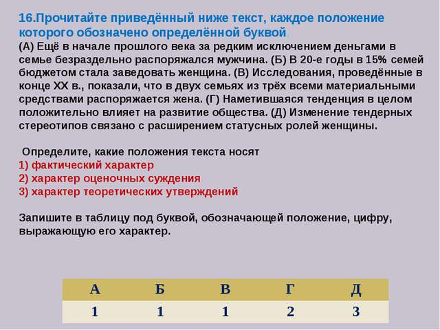 16.Прочитайте приведённый ниже текст, каждое положение которого обозначено оп...