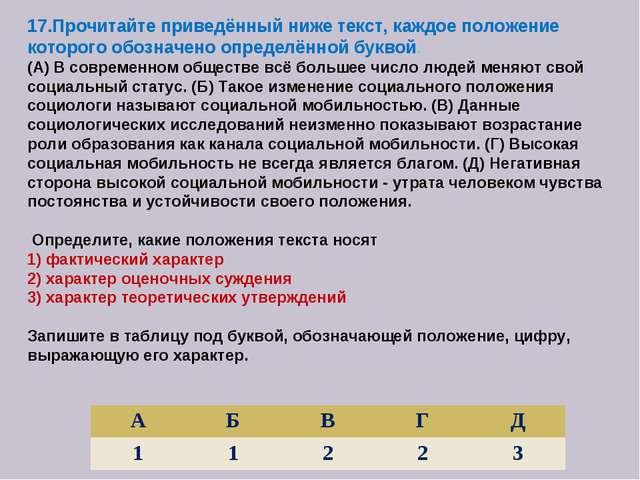 17.Прочитайте приведённый ниже текст, каждое положение которого обозначено оп...