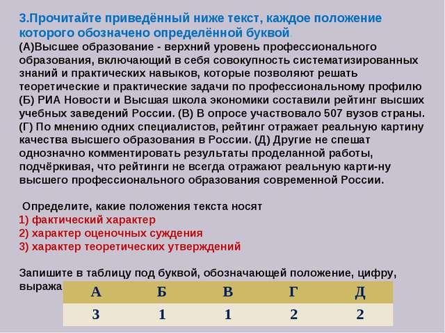 3.Прочитайте приведённый ниже текст, каждое положение которого обозначено опр...
