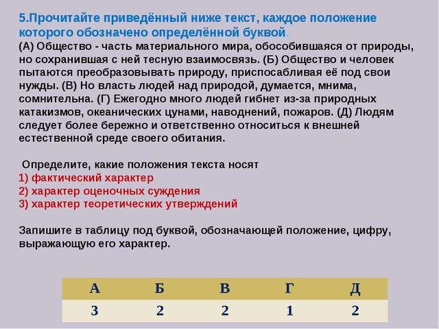 5.Прочитайте приведённый ниже текст, каждое положение которого обозначено опр...